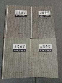 金陵春梦(1一4册)