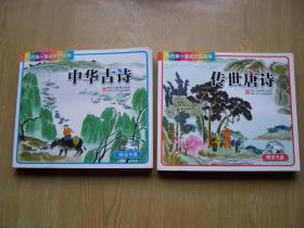 中华古诗+传世唐诗(我的笫一第成长必读书)彩色插图.含2片光盘.24开.近全品相.2本合售【24开--1】