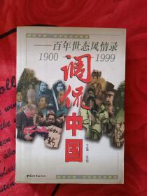 调侃中国:百年世态风情录:1900-1999