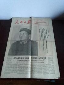 人民日报1976年8月1日 共4版
