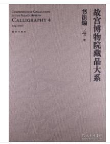 (故宫博物院藏品大系)书法编4(宋) 1D25c