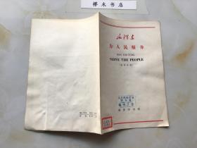 毛泽东 为人民服务(汉英对照)一版一印