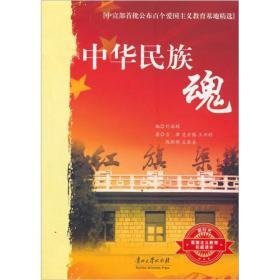 中宣部首批公布百个爱国主义教育基地精选:中华民族魂