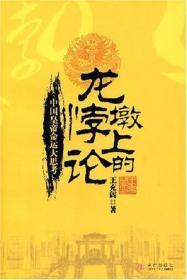 龙墩上的悖论:中国皇帝命运大思考