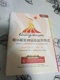 第16届亚洲运动会开幕式 DVD 2张碟片