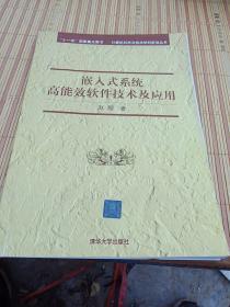计算机科学与技术学科前沿丛书:嵌入式系统高能效软件技术及应用