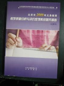 《北京市2009年义务教育教学质量分析与评价反馈系统研究报告》(总报告)