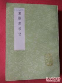 丛书集成初编: 重斠唐韵考(全一册)【丛书集成初编 1246】