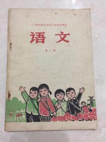 广西壮族自治区小学试用课本语文第二册(绘画精美)林题字完整,有毛主席照片