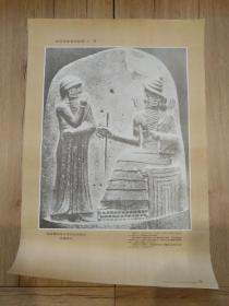 太阳神沙玛什与巴比伦国王汉谟拉比(高级中学课本世界历史教学挂图13(2))