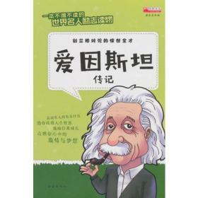 爱因斯坦传记