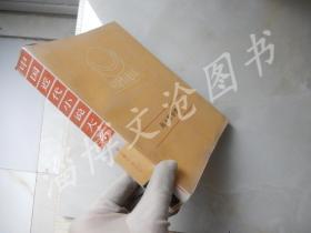 中国近代小说大系:海上繁花梦(下册)