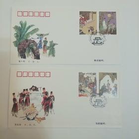 首日封。《 中国古典文学名著——聊斋志异》(第二组)特种邮票。二封四枚全。