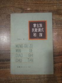蒙古民歌调式初探