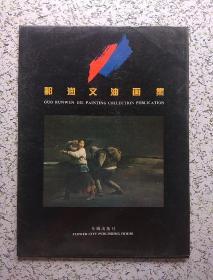 郭润文油画集(活页16页)