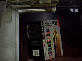 上海人手册