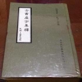 古书虚字集释
