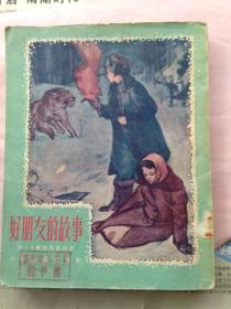 好朋友的故事     ( 1954年初版,少见书)