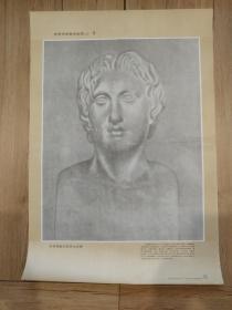 马其顿国王亚历山大像(高级中学课本世界历史教学挂图13(3))