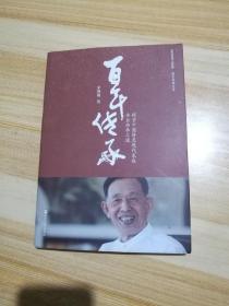 百年传承:探索中国特色现代家族企业传承之道