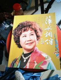 萍水相伴:国家一级演员黄庆萍丛艺五十周年