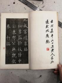 名家提跋旧藏《九成宫醴泉铭》一册全,民国珂罗版。