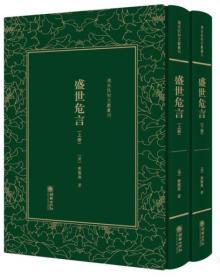 盛世危言(清末民初文献丛刊 精装 全二册)