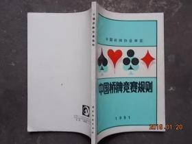 中国桥牌竞赛规则:1991