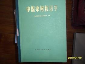 中国桑树栽培学