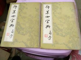 行草大字典,上下两册全,北京市中国书店影印一九八一年。