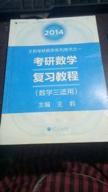 2014王莉考研数学系列用书之一:考研数学复习教程(数学3适用)