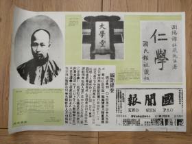 戊戌变法(中国历史教学挂图近代史部分(二))9(3)