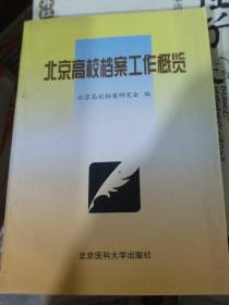 北京高校档案工作概览