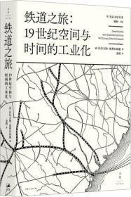 铁道之旅 : 19世纪空间与时间的工业化(硬精装塑封)