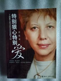 特别狠心特别爱: 上海犹太母亲培养世界富豪的手记