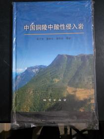 中国铜陵中酸性侵入岩