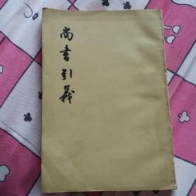 尚书引义(中华书局、1976年一版一印)