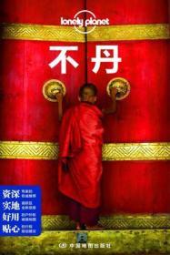 Lonely Planet:不丹(2014年全新版)