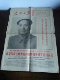人民日报1976年10月24日 共4版