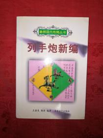 稀缺经典:列手炮新编(象棋现代布局丛书)仅印4000册