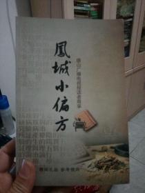 凤城小偏方(第一册+第二册)2册合售
