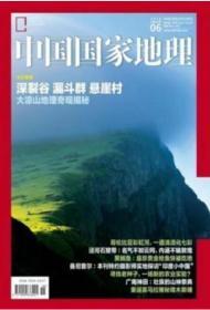 中国国家地理杂志2018年6月 期总692期