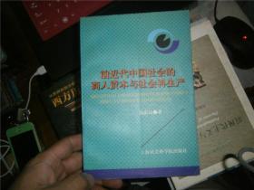 前近代中国社会的商人资本与社会再生产