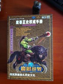 魔兽正史权威手册(巨厚)
