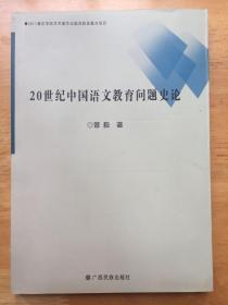 20世纪中国语文教育问题史论