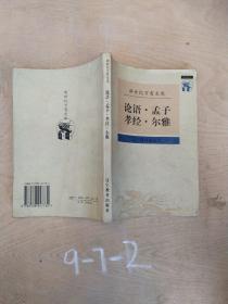孝经·尔雅·论语·孟子  新世纪万有文库