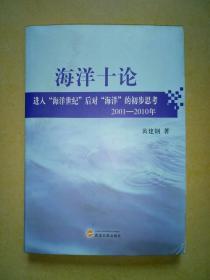 """海洋十论一进入""""海洋世纪""""后对海洋的初步思考(2001-2010)."""