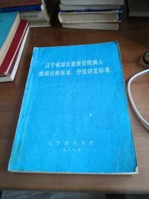 辽宁省综合医院住院病人疾病诊断标准疗效评定标准