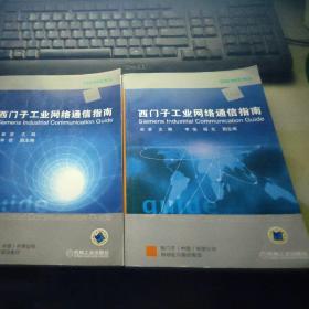 西门子工业网络通信指南 (上下)(附光盘)  J
