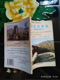 英语北京导游:主要旅游景点